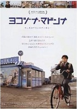 ヨコヅナ・マドンナ