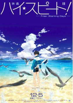 ハイ☆スピード! -Free! Starting Days-