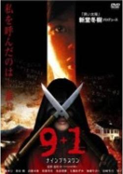 9+1(ナインプラスワン)