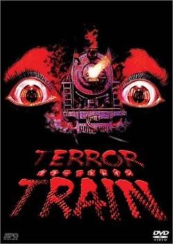 テラー・トレイン(1980)