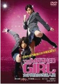THE MASKED GIRL 女子高生は改造人間
