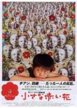 小さな赤い花