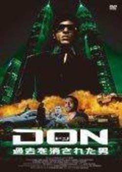 DON ドン 過去を消された男