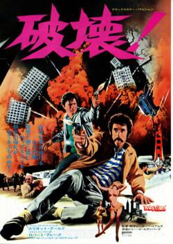 破壊! (1973)