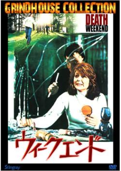 ウィークエンド (1976)