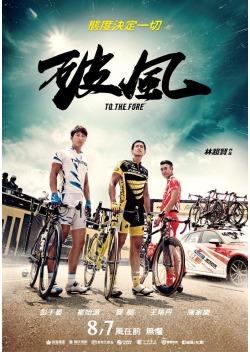 破風 (2015)