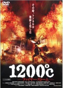 1200℃ ファイヤー ストーム