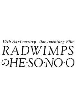 RADWIMPSのHESONOO Documentary Film