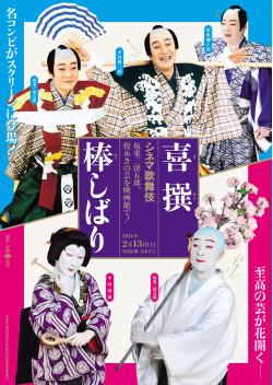 シネマ歌舞伎 棒しばり