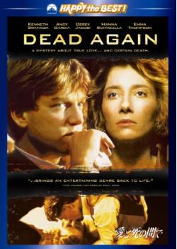 愛と死の間で (1991)