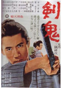 剣鬼 (1965)