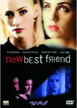 ベスト・フレンド (2002)