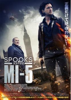 SPOOKS スプークス MI-5