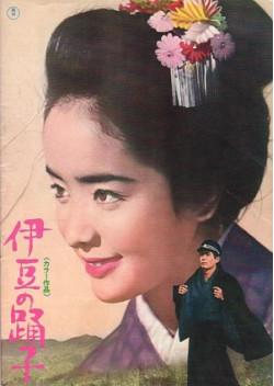 伊豆の踊子 (1967)