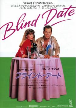 ブラインド・デート (1987)