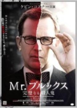 Mr.ブルックス~完璧なる殺人鬼~