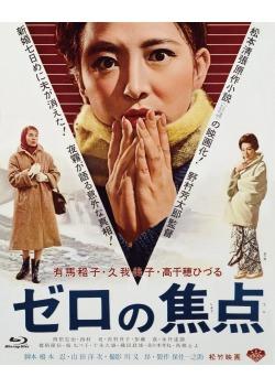 ゼロの焦点 (1961)