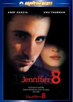 ジェニファー8