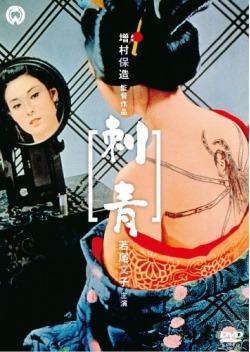 刺青 (1966)