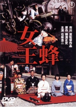 女王蜂 (1978)