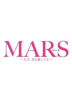 MARS(マース) ただ、君を愛してる