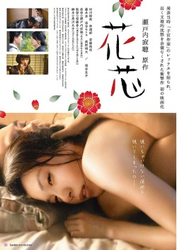 花芯 (2016)