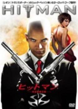 ヒットマン (2007)