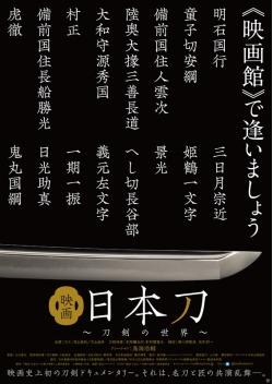映画 日本刀 刀剣の世界
