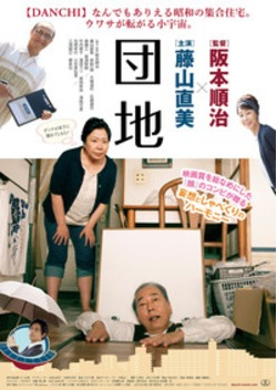 団地 (2016)