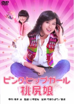 桃尻娘 ピンク・ヒップ・ガール