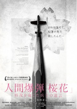 人間爆弾「桜花」 特攻を命じた兵士の遺言