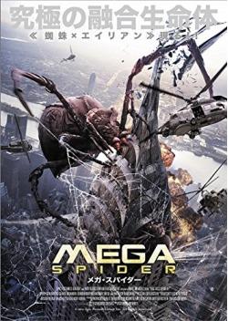 MEGA SPIDER メガ・スパイダー