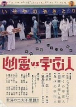 幽霊 VS 宇宙人