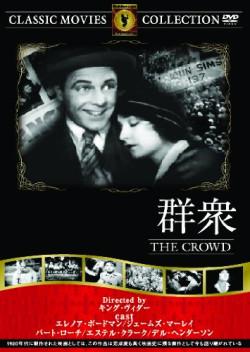 群衆 (1928)