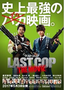 THE LAST COP ラストコップ