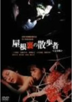 屋根裏の散歩者 (1992)