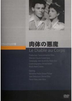 肉体の悪魔 (1947)