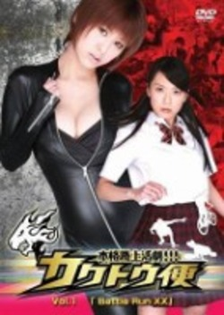 カクトウ便 Vol.2 VS 謎の恐怖集団人肉宴会