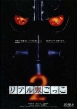 リアル鬼ごっこ(2007)