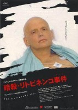 暗殺・リトビネンコ事件(ケース)