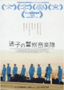 迷子の警察音楽隊