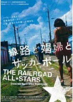線路と娼婦とサッカーボール