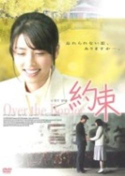 約束 (2006)