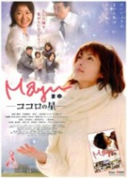 Mayu -ココロの星-