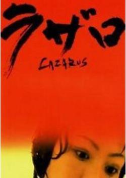 ラザロ-LAZARUS-