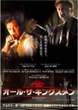 オール・ザ・キングスメン(2006)