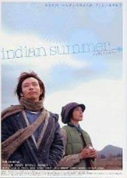インディアン・サマー