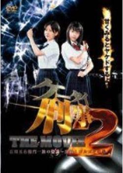 ケータイ刑事(デカ) THE MOVIE 2 石川五右衛門一族の陰謀~決闘!ゴルゴダの森