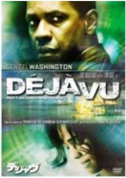 デジャヴ (2006)
