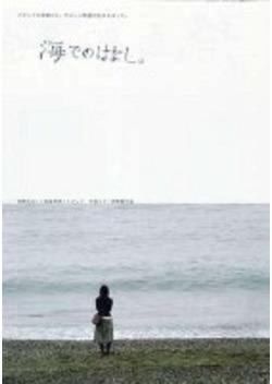 海でのはなし。